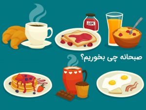 بهترین مواد غذایی برای صبحانه