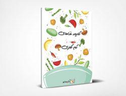 کتابچه غذاهای کم کالری