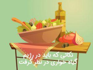 نکاتی که باید در رژیم گیاه خواری در نظر گرفت