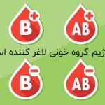 آیا رژیم گروه خونی لاغر کننده است؟