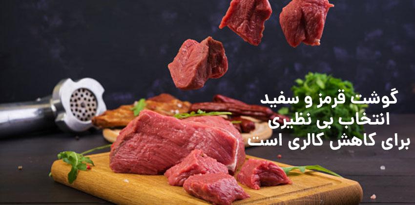 گوشت سفید و قرمز از غذاهای کم کالری هستند
