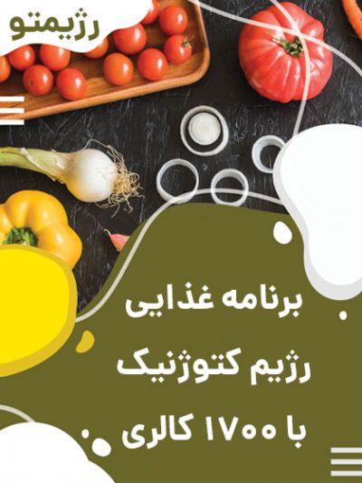 برنامه غذایی رژیم کتوژنیک با ۱۷۰۰ کالری