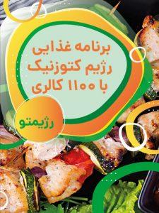 برنامه غذایی رژیم کتوژنیک با ۱۱۰۰ کالری