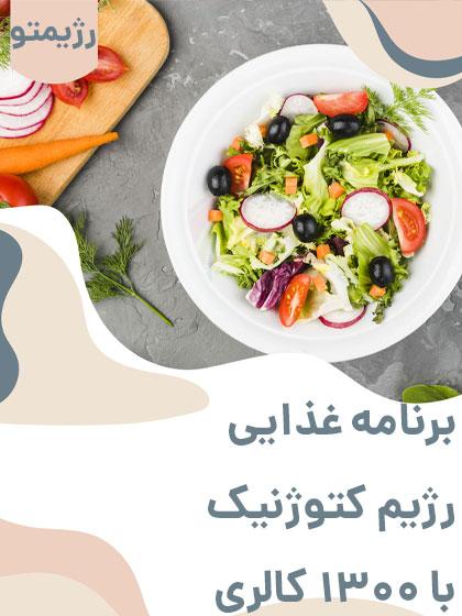 برنامه غذایی رژیم کتوژنیک با ۱۳۰۰ کالری