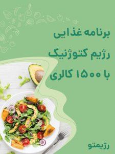 برنامه غذایی رژیم کتوژنیک با ۱۵۰۰ کالری