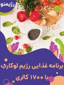 برنامه غذایی رژیم لوکارب با ۱۷۰۰ کالری