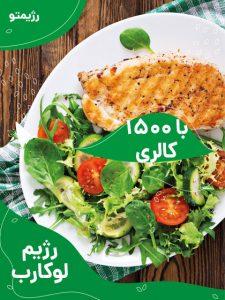 برنامه غذایی رژیم لوکارب با ۱۵۰۰ کالری