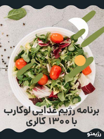 برنامه غذایی رژیم لوکارب با ۱۳۰۰ کالری