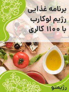 برنامه غذایی رژیم لوکارب با ۱۱۰۰ کالری