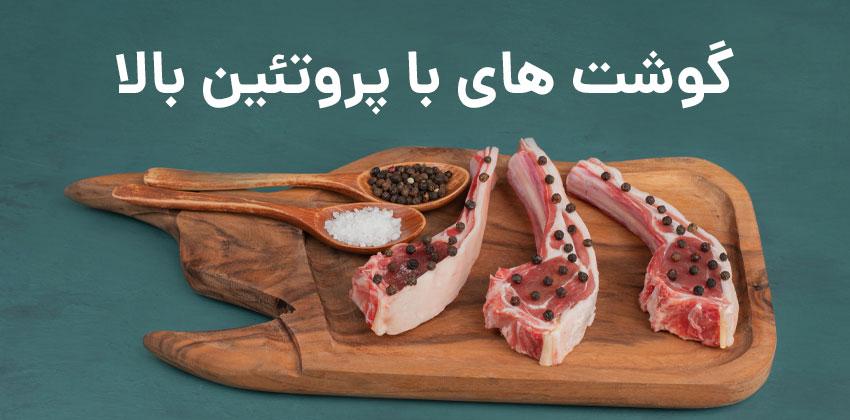 منابع گوشت با پروتئین بالا